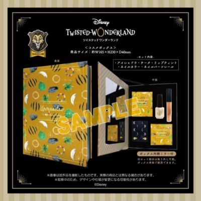 「ディズニー ツイステッドワンダーランド」ブック型コスメボックス サバナクロー