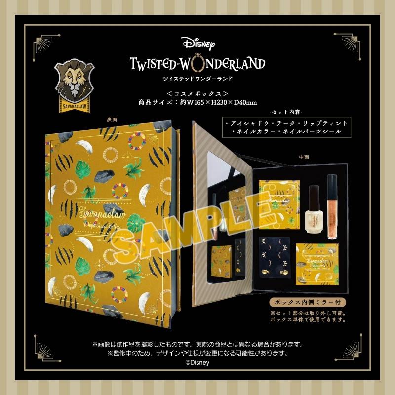「ディズニー ツイステッドワンダーランド」ブック型コスメボックスサバナクロー
