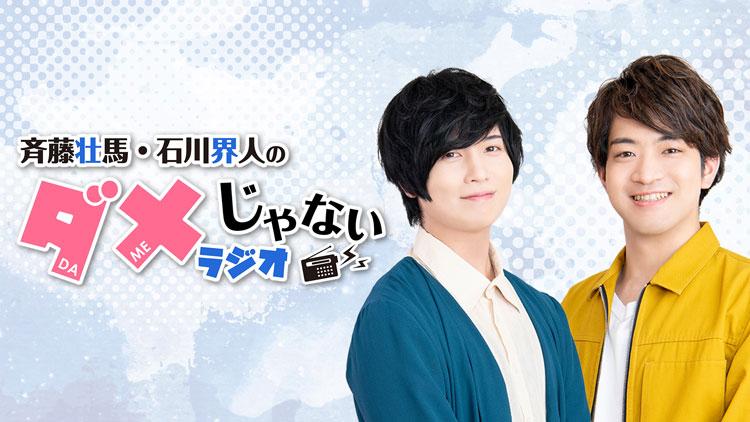 斉藤壮馬・石川界人のダメじゃないラジオ
