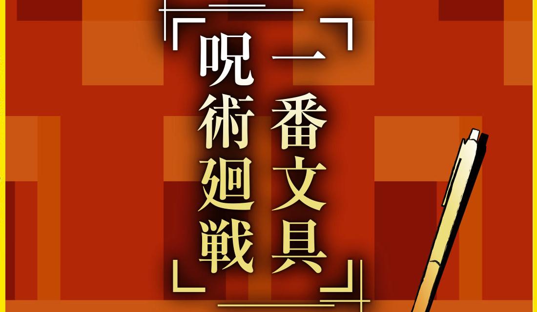 受肉しませんように「呪術廻戦×一番文具」A賞は宿儺の指のペン!?2022年2月発売予定