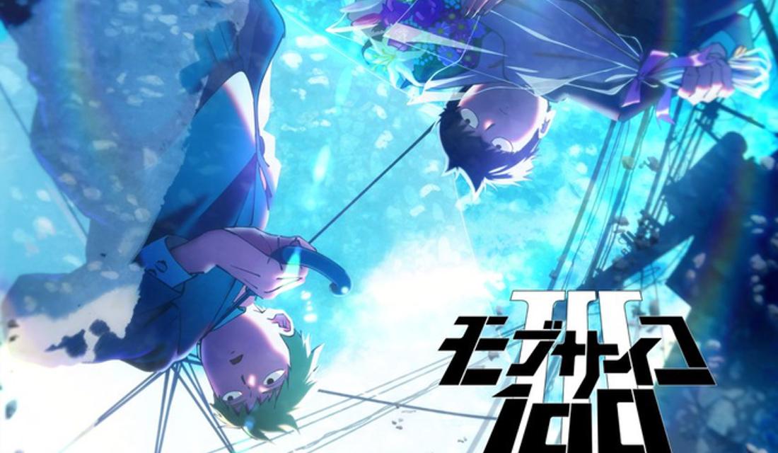TVアニメ第3期「モブサイコ100 Ⅲ」制作決定!モブ&霊幻のティザービジュアル、ONE先生イラストも