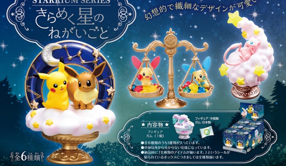 ポケモンと星がテーマのミニフィギュア発売開始!ピカチュウ&イーブイ、ミュウなど全6種