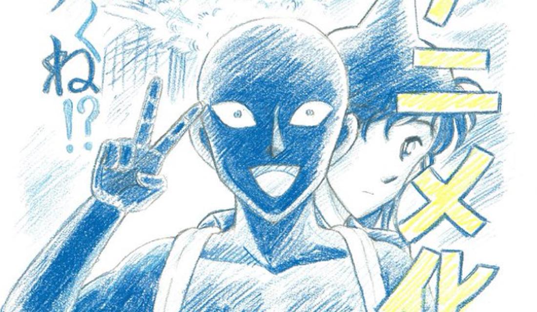 犯沢さんの背後に蘭姉ちゃん…「犯人の犯沢さん」アニメ化記念にかんばまゆこ先生がイラスト公開!