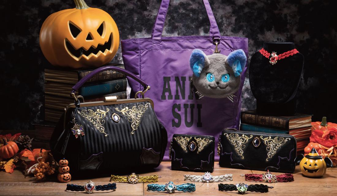 「ツイステ×ANNA SUI」バッグ・財布・チョーカーなど全11アイテム!10月8日より予約開始