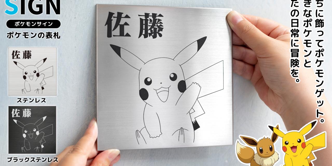 おうちの玄関でポケモンゲット!?30匹から選べるポケモンの表札「Pokémon SIGN」が登場。
