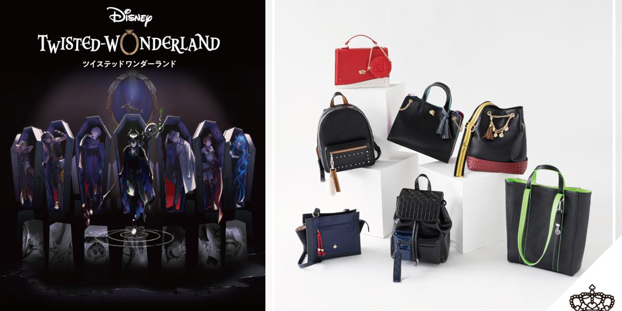 「ツイステ×SuperGroupies」バッグと財布が新登場!各寮をイメージしたオシャレなデザイン