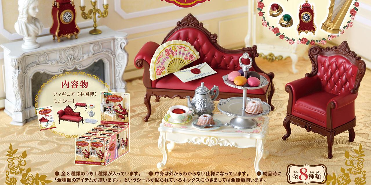 貴族の宮殿のような豪華世界をミニチュア再現!「ぷちサンプル」新シリーズ登場!