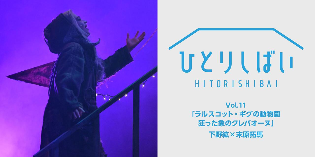 舞台「ひとりしばい」11作品がdTVにて配信中!声優・下野紘さんの2役を演じる姿に注目
