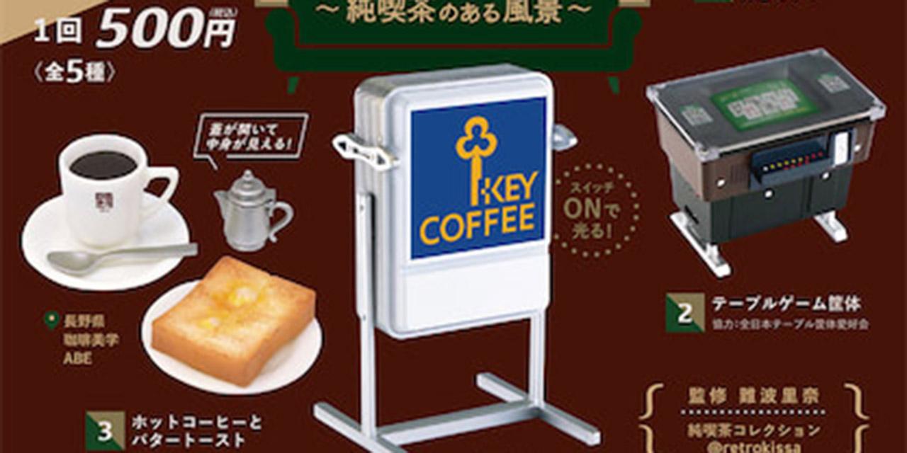 カプセルトイ「純喫茶のある風景」発売決定!実際に提供している純喫茶メニューを再現!