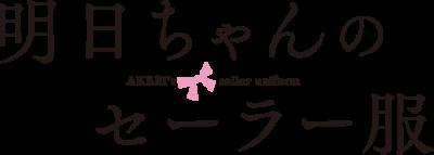 TVアニメ「明日ちゃんのセーラー服」ロゴ
