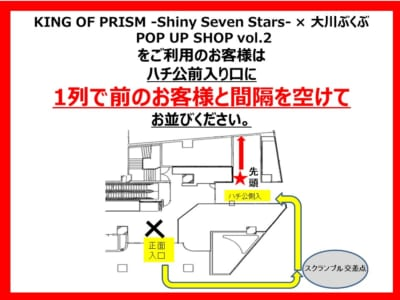 KING OF PRISM × 大川ぶくぶ 第2弾シャッフル抽選入場
