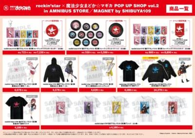 「rockin'star × 魔法少女まどか☆マギカ POP UP SHOP」商品ラインナップ1