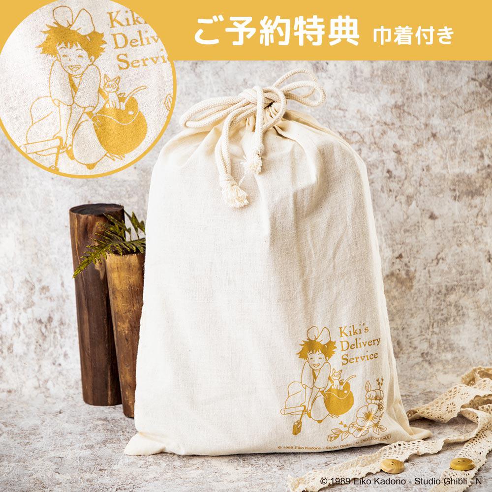 「魔女の宅急便 本革ショルダーバッグ キキの旅立ち」初回生産分オリジナル巾着(非売品)
