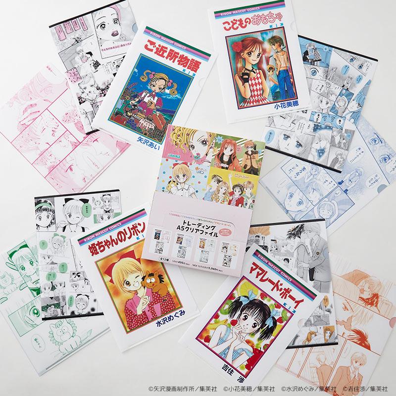「りぼん」TSUTAYA限定商品トレーディングクリアファイル(BOX)