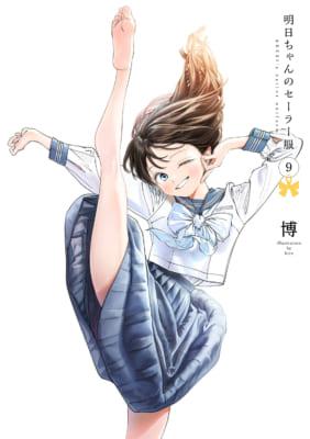 「明日ちゃんのセーラー服」原作コミックス9巻