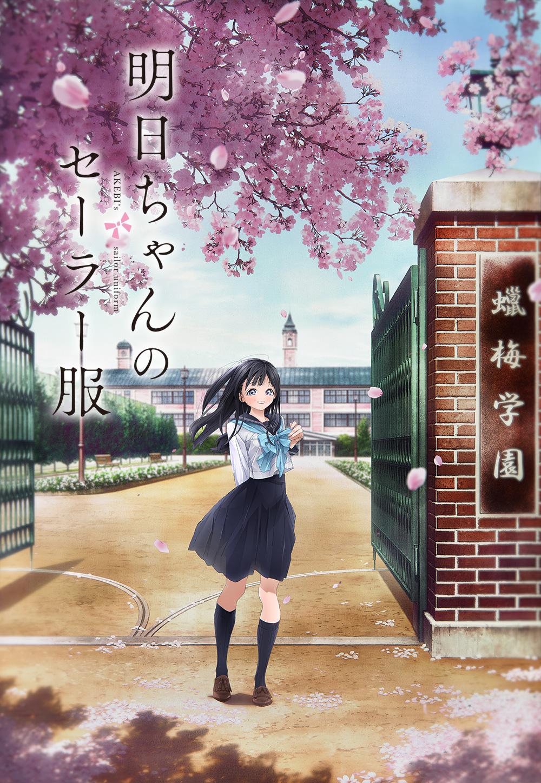 TVアニメ「明日ちゃんのセーラー服」キービジュアル