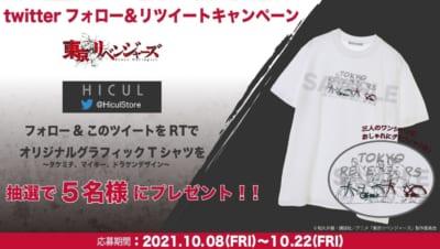 東京リベンジャーズ_HICUL(ハイカル)Twitterキャンペーン