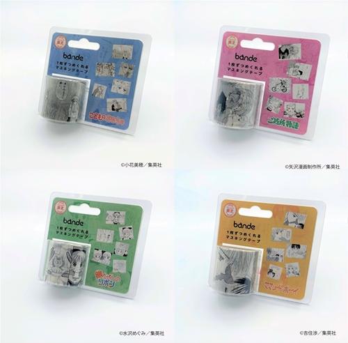 「りぼん」TSUTAYA限定商品bandeマスキングテープ
