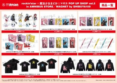 「rockin'star × 魔法少女まどか☆マギカ POP UP SHOP」商品ラインナップ2
