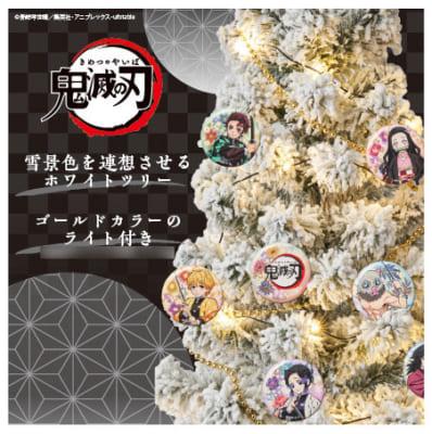 「鬼滅の刃 90cmクリスマスツリー」ホワイトカラー