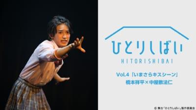 ひとりしばいVol.4「いまさらキスシーン」 橋本祥平×中屋敷法仁