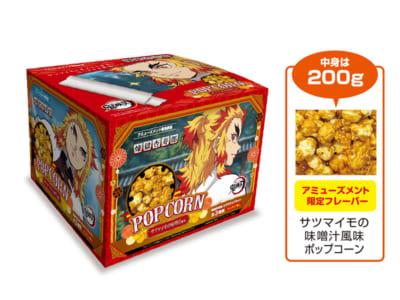 「鬼滅の刃」煉獄杏寿郎 サツマイモの味噌汁風味ポップコーンBOX(マグネット入)ポップコーン