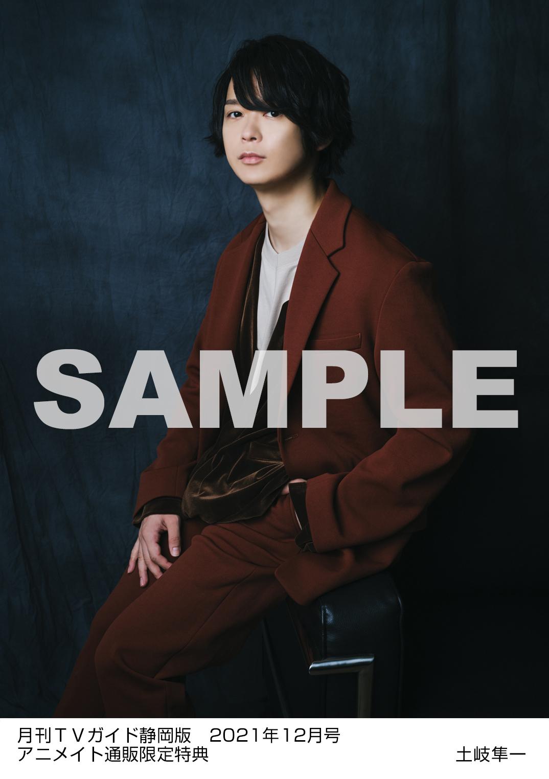 ⑥ 月刊TVガイド静岡版 2021年12月号/土岐隼一 特典生写真静岡版Ver.