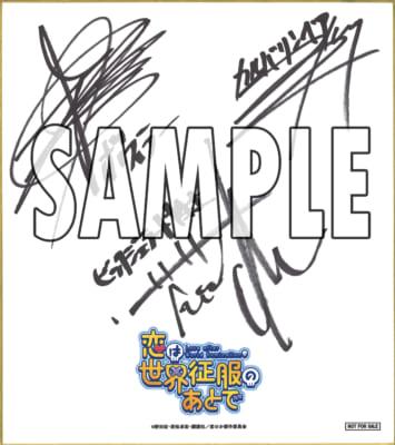 TVアニメ「恋は世界征服のあとで」寄せ書きサイン入り色紙が当たるキャンペーン