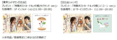 「きのう何食べた?×東京ミッドタウン日比谷&日比谷シャンテ」スタンプラリー景品