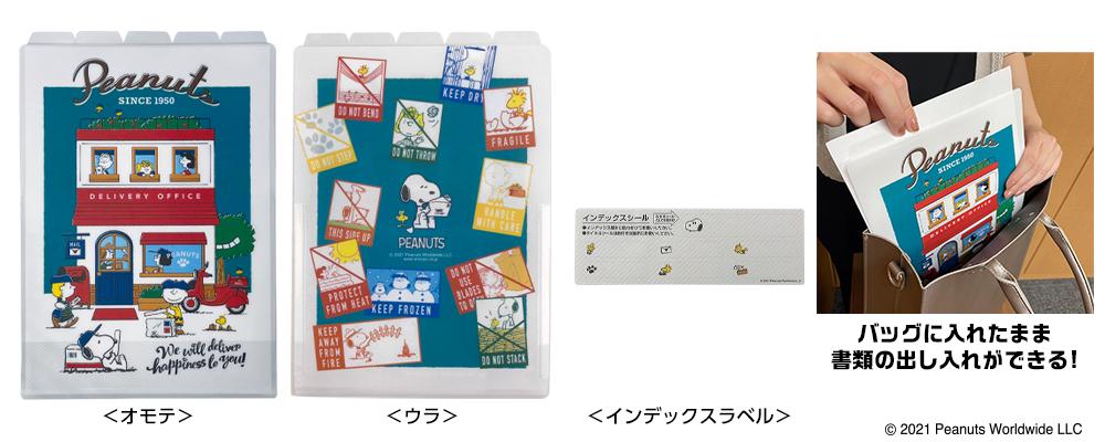 郵便局限定販売「スヌーピー」グッズ5インデックスフォルダー
