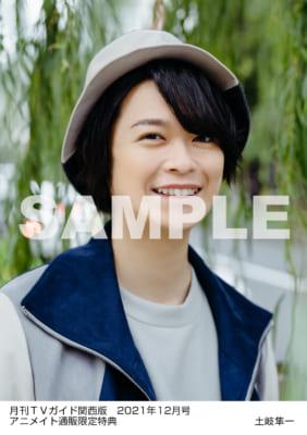 ②  月刊TVガイド関西版 2021年12月号 / 土岐隼一 特典生写真 関西版Ver.