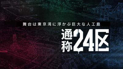 東京24区ティザーPV