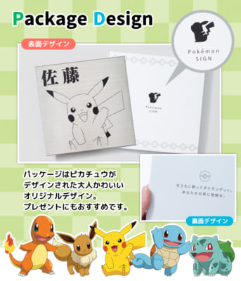 「Pokémon SIGN」箱