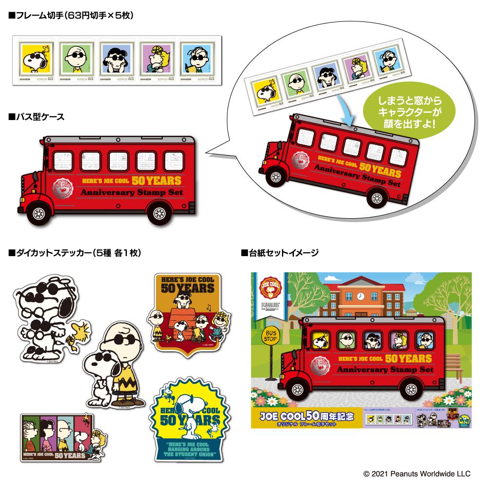 郵便局限定販売「スヌーピー」グッズJOE COOL 50周年記念 オリジナル フレーム切手セット