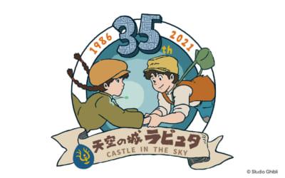 天空の城ラピュタ 35周年記念ロゴ