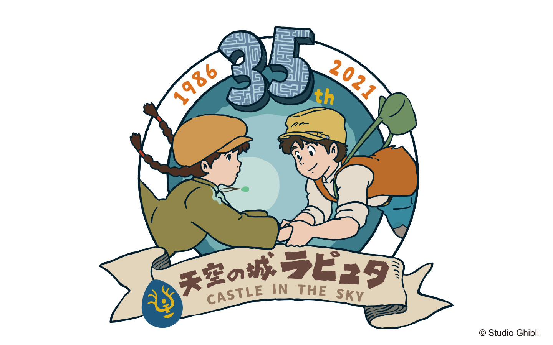 天空の城ラピュタ35周年記念ロゴ