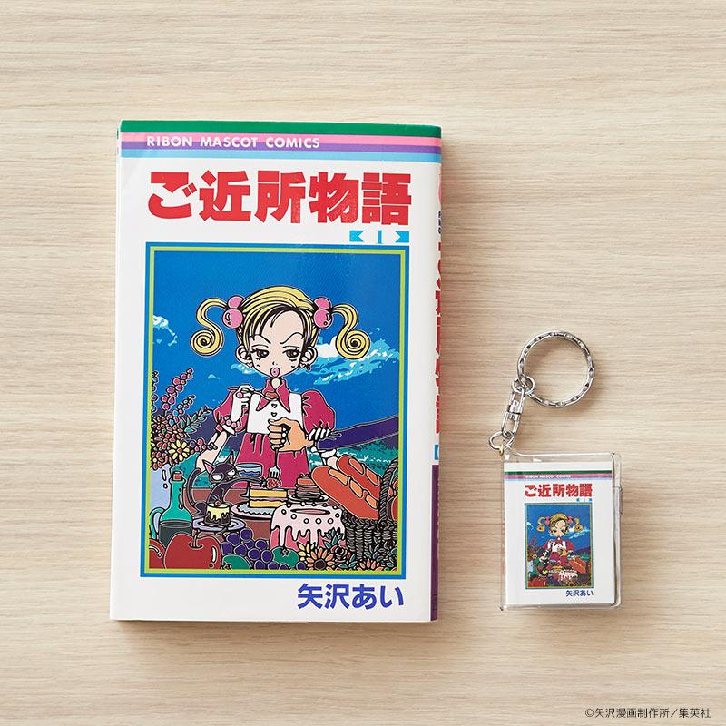 「りぼん」TSUTAYA限定商品豆本キーホルダー