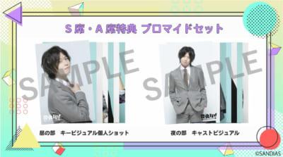 CHILL CHILL BOX 7th朗読劇「召喚IP!〜社畜とヴァンプ〜」特典付きチケット:ブロマイドセット