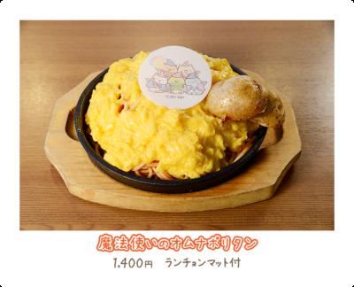 <魔法使いのオムナポリタン 1,400円(税込)>