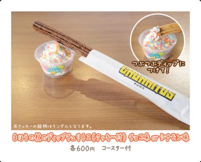<まほうの杖のディップチュリトス(クッキー付)チョコ味orシナモン味 各600円 (税込)>