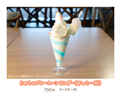 <まほうのブルームーンサンデー 700円 (税込)>
