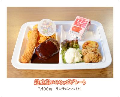 <魔法使いのキッズプレート1,400円 (税込)>