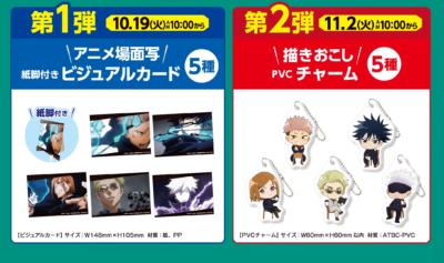TVアニメ「呪術廻戦」×「ファミリーマート」ビジュアルカード・PVCチャーム