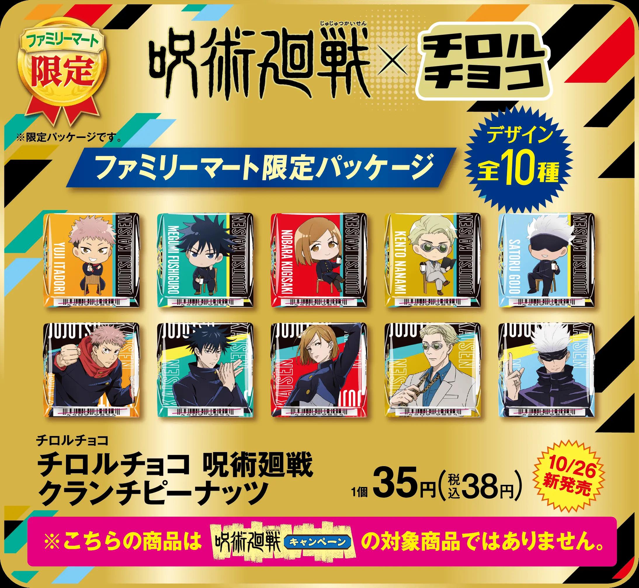 TVアニメ「呪術廻戦」×「ファミリーマート」チロルチョコ