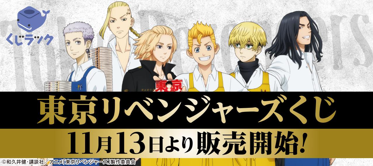 「東リベ×くじラック」東卍メンバーが本屋でバイト!?くじ商品が11月13日に発売