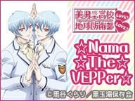 美男高校地球防衛部LOVE!LOVE!☆Nama☆The☆VEPPer☆第2回