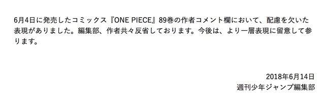 ONE PIECE』尾田栄一郎先生のコメントに批判 ジャンプ編集部は「配慮を ...