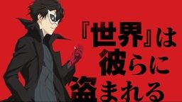 「PERSONA5 the Animation」