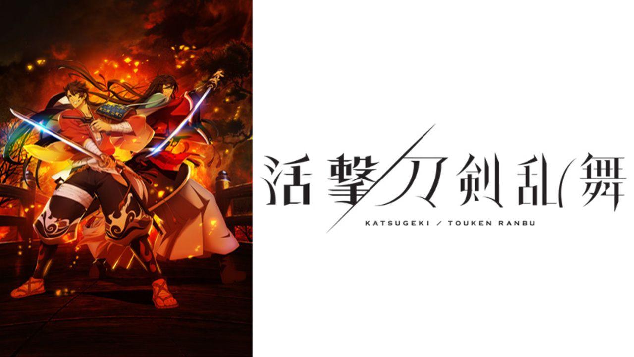 ufotable制作のアニメ『活撃 刀剣乱舞』より新刀剣男士が大型ポスターにて初披露!