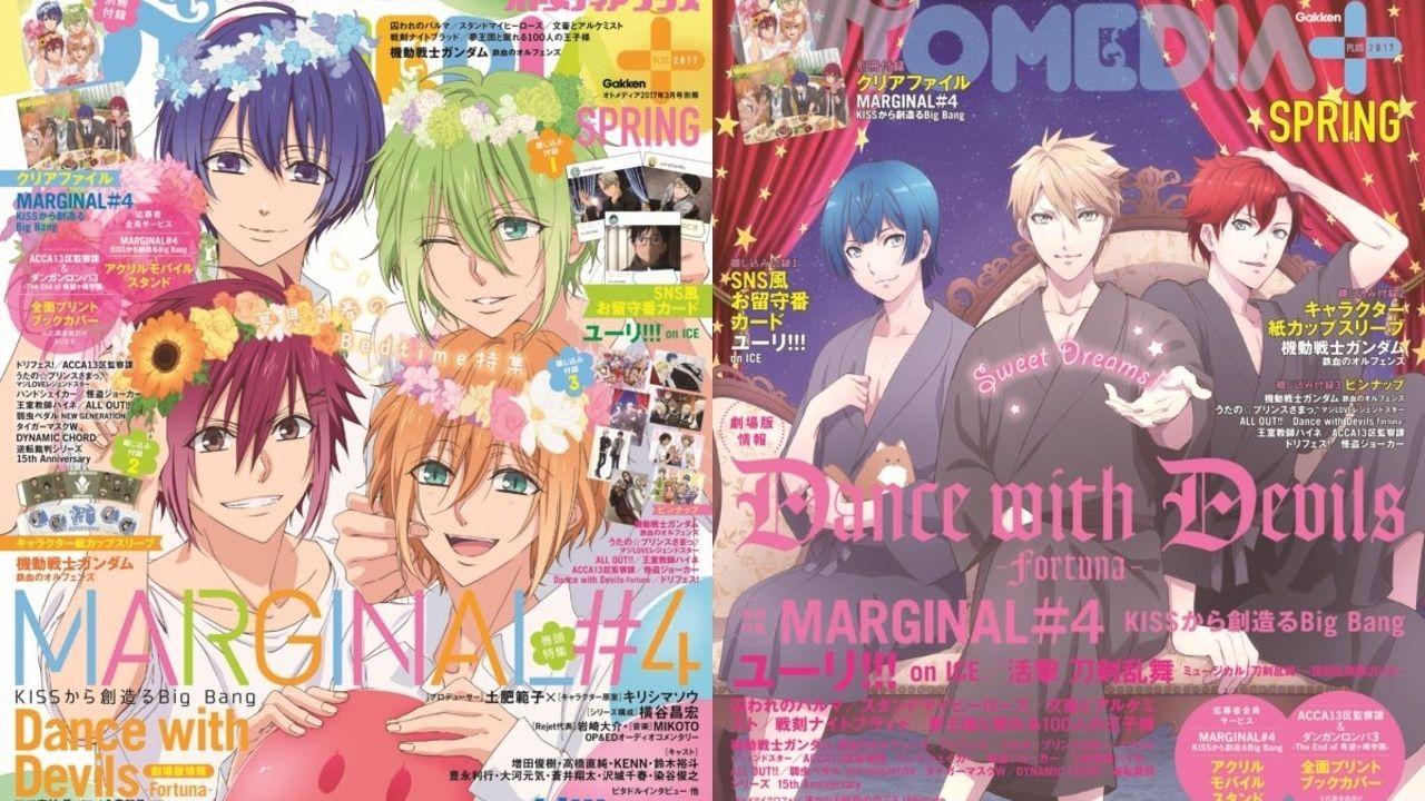 別冊「オトメディア」の表紙に天使な『MARGINAL#4』登場!一方、W表紙の劇場版『ダンデビ』は禁断のバスローブ!?
